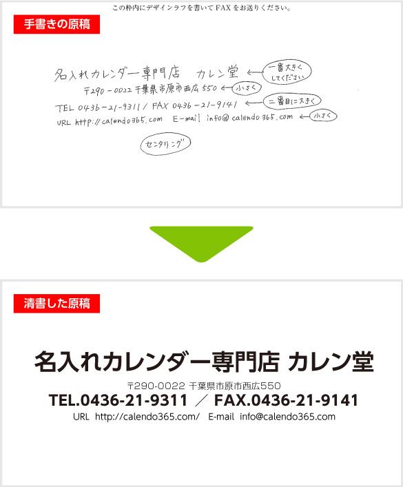 手書き原稿の参考見本