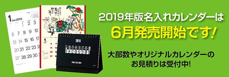 2019年名入れカレンダーは6月発売開始です