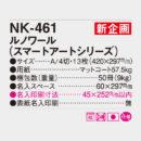 NK-461