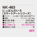 NK-463