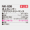 NK-536