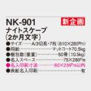 NK-901