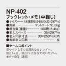 NP-402