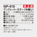NP-410