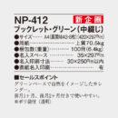 NP-412