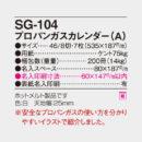 SG-104