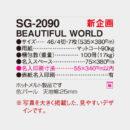 SG-2090
