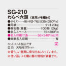 SG-210