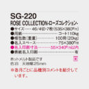 SG-220
