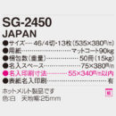 SG-2450