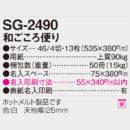 SG-2490
