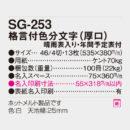 SG-253