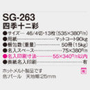 SG-263