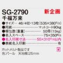 SG-2790
