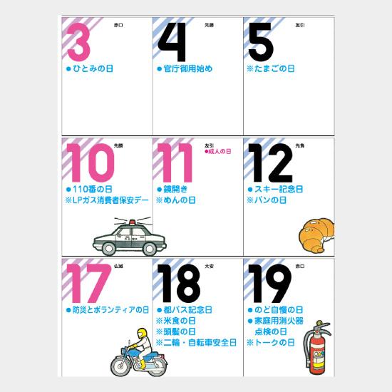 は カレンダー の 今日 なん 日