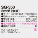 SG-350