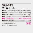 SG-412