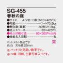 SG-455