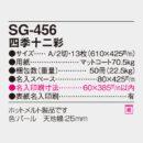 SG-456