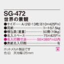 SG-472