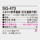 SG-473