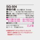 SG-504