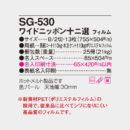 SG-530