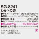 SG-8241