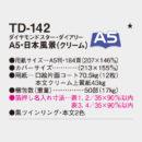 TD-142
