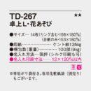 TD-267