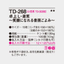TD-268