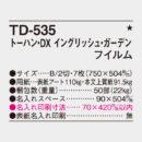 TD-535