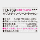 TD-759