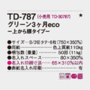 TD-787