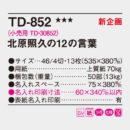 TD-852