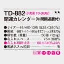 TD-882