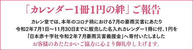 「カレンダー1冊1円の絆」ご報告
