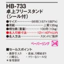 HB-733e